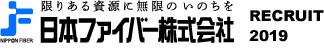 日本ファイバー株式会社 RECRUIT 2019