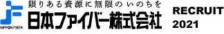 日本ファイバー株式会社 RECRUIT 2021